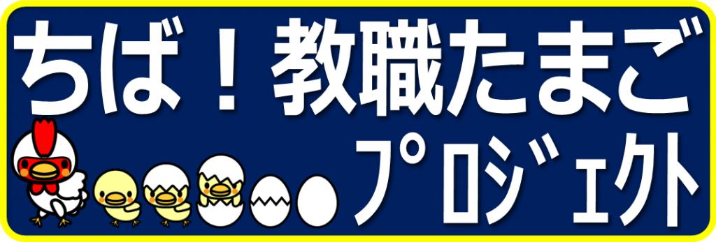 学習指導案等検索 - 千葉県総合教育センター