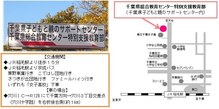教育相談 - 千葉県総合教育センター